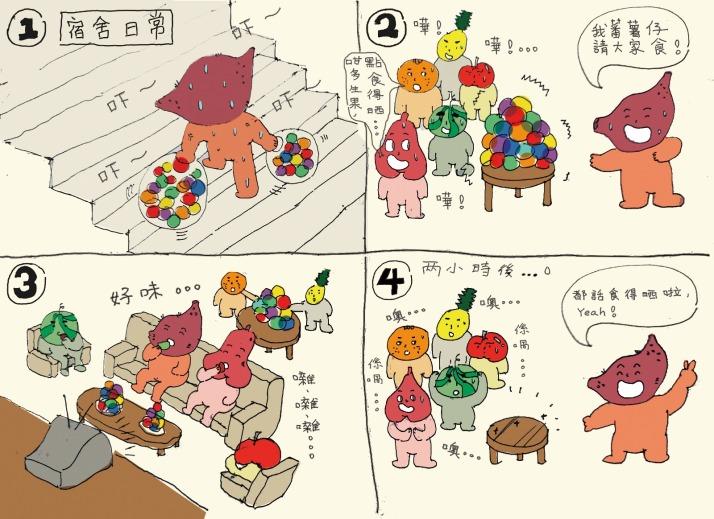 [四格漫畫] 宿舍之日常